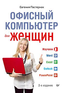 Пастернак Е Б - Офисный компьютер для женщин 2-е изд. обложка книги