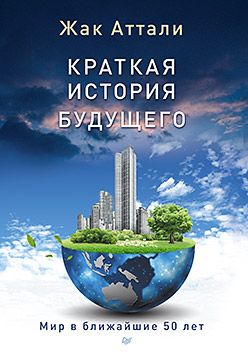 Аттали Ж - Краткая история будущего обложка книги