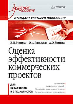 Оценка эффективности коммерческих проектов: Учебное пособие. Стандарт третьего поколения Минько Э В
