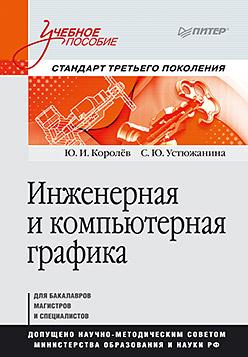 Королёв Ю И - Инженерная и компьютерная графика. Учебное пособие. Стандарт третьего поколения обложка книги