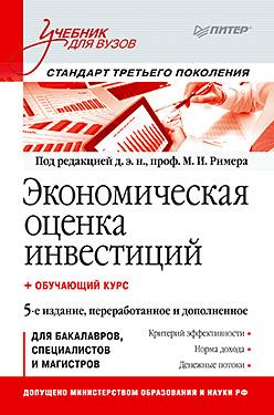 Ример М И - Экономическая оценка инвестиций: Учебник для вузов. 5-е изд., переработанное и дополненное (+ обучающий курс ) обложка книги