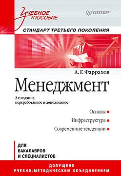 Менеджмент: Учебное пособие. 2-е изд. Стандарт третьего поколения Фаррахов А Г
