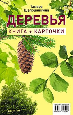 Деревья. Книга+карточки 0+ Шапошникова Т Е