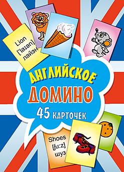 Английское домино (45 карточек) 4+