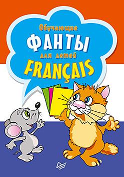 Обучающие фанты для детей. Французский язык. 29 карточек. 6+