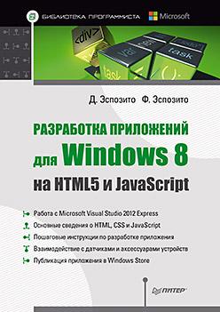 Эспозито Д - Разработка приложений для Windows 8 на HTML5 и JavaScript обложка книги