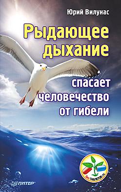 Вилунас Ю Г - Рыдающее дыхание спасает человечество от гибели обложка книги