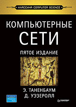 Таненбаум Э С - Компьютерные сети. 5-е изд. обложка книги