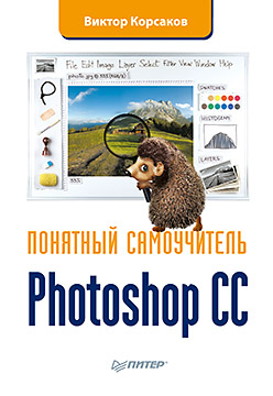 Photoshop CC. Понятный самоучитель - фото 1