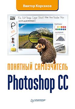 Корсаков В - Photoshop CC. Понятный самоучитель обложка книги