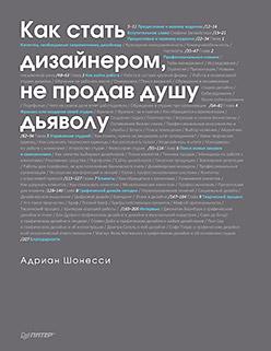 Шонесси А - Как стать дизайнером, не продав душу дьяволу обложка книги
