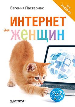 Пастернак Е Б - Интернет для женщин. 3-е изд. обложка книги