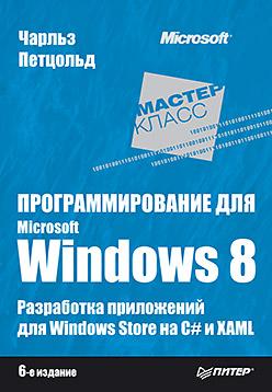 Петцольд Ч - Программирование для Microsoft Windows 8. 6-е изд. обложка книги