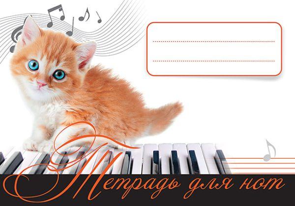 Тетрадь для нот. Рыжий котенок. 4+