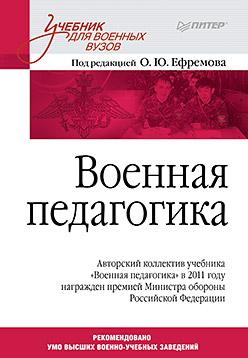 Военная педагогика. Учебник для вузов Ефремов О Ю