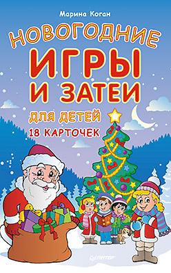 Новогодние игры и затеи для детей. 18 карточек 5+ Коган М С