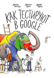 Как тестируют в Google