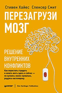 Хайес С - Перезагрузи мозг. Решение внутренних конфликтов обложка книги