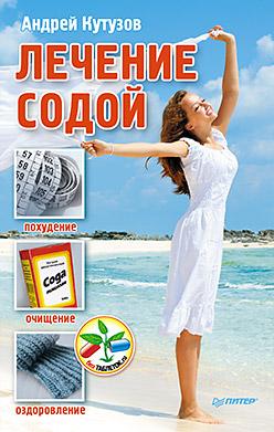 Кутузов А И - Лечение содой обложка книги