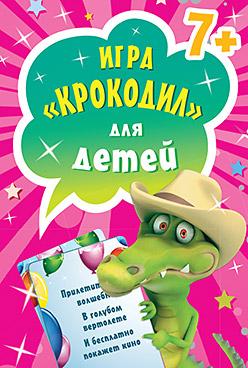 Игра «Крокодил» для детей (45 карточек). 7+