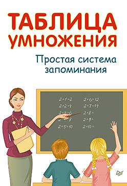 Иванов А И - Таблица умножения. Простая система запоминания обложка книги