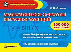 Старков С Н - Математические формулы и графики функций обложка книги