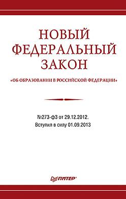"""Новый Федеральный закон """"Об образовании в Российской Федерации"""""""