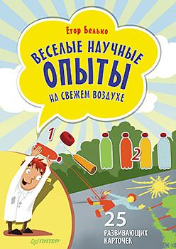 Белько Е А - Веселые научные опыты на свежем воздухе. 25 развивающих карточек обложка книги