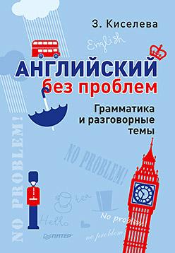 Киселева З А - Английский без проблем. Грамматика и разговорные темы обложка книги