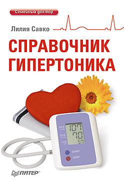 Справочник гипертоника Савко Л М