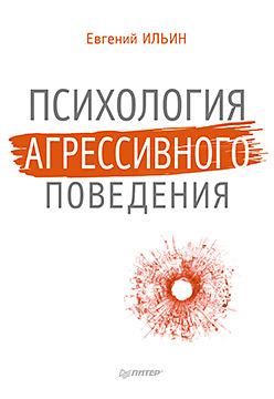 Психология агрессивного поведения Ильин Е П