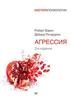 Агрессия. 2-е изд. Бэрон Р С