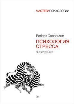 Психология стресса. 3-е изд. Сапольски Р