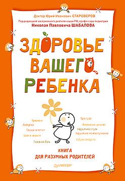 Здоровье вашего ребенка. Книга для разумных родителей - фото 1