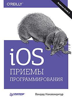 iOS. Приемы программирования - фото 1