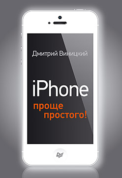 iPhone — проще простого! - фото 1
