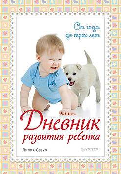 Дневник развития ребенка. От года до трех лет - фото 1