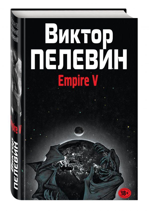 Empire V Пелевин В.О.