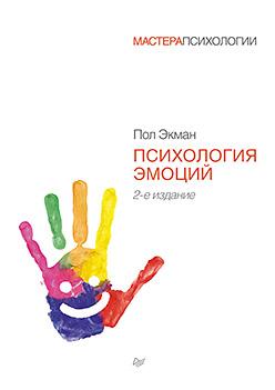 Психология эмоций. 2-е изд. Экман П