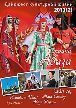 Дайджест культурной жизни 2013 (2). Страна Абаза