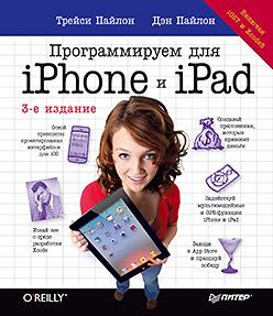 Пайлон Т - Программируем для iPhone и iPad. 3-е изд. обложка книги