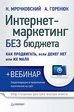 Мрочковский Н С - Интернет-маркетинг без бюджета. Как продвигать, если денег нет или их мало (+вебинар) обложка книги