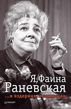 Крылов Ю - Я, Фаина Раневская. И вздорная, и одинокая обложка книги