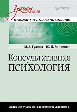 Консультативная психология: Учебник для вузов Гулина М А
