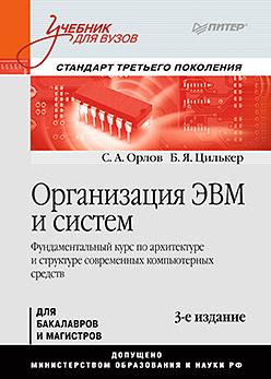 Орлов С А - Организация ЭВМ и систем: Учебник для вузов. 3-е изд. Стандарт третьего поколения обложка книги