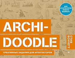 ARCHI-DOODLE. Креативные задания для архитекторов - фото 1