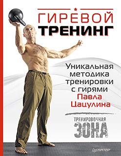 Гиревой тренинг. Уникальная методика тренировки с гирями Павла Цацулина - фото 1