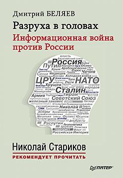 Беляев Д П - Разруха в головах. Информационная война против России обложка книги