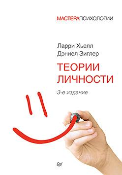 Теории личности. 3-е изд. Хьелл Л