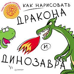 Как нарисовать дракона и динозавра 5+ - фото 1
